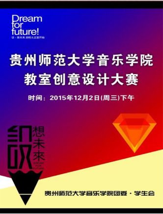 音乐学院举办教室创意设计大赛-贵州师范大学音乐
